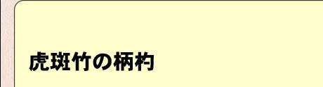 虎竹の柄杓