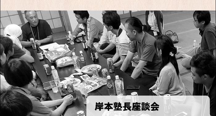 岸本塾長車座談会