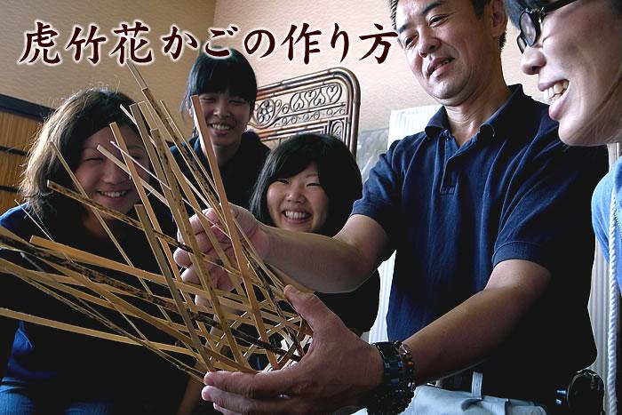 虎竹花かごの作り方