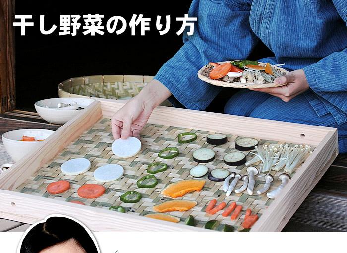 干し野菜の作り方
