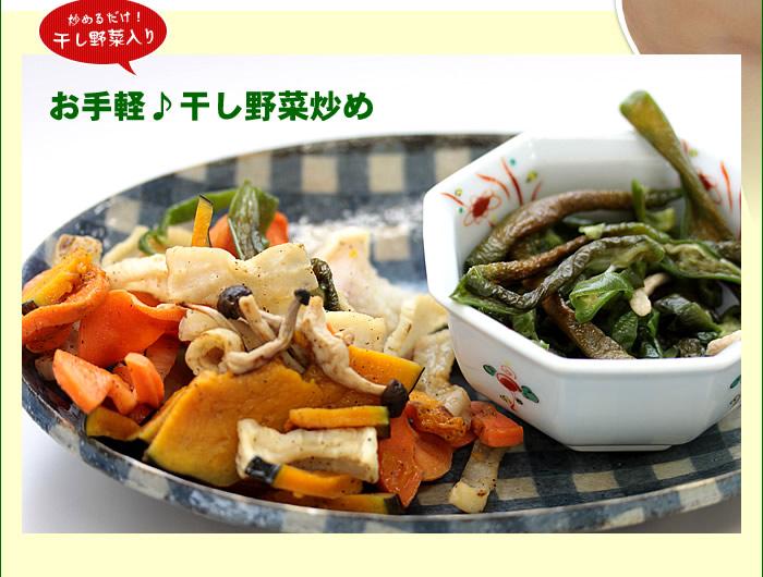 お手軽♪干し野菜炒め