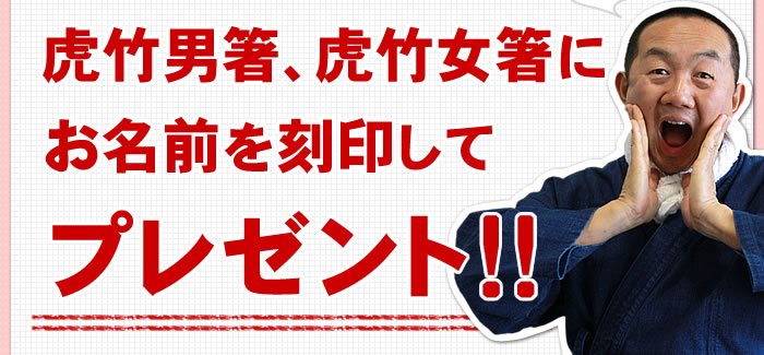 虎竹男箸、虎竹女箸プレゼント!