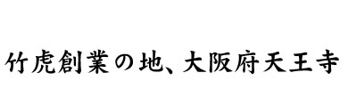 竹虎創業の地、大阪府天王寺