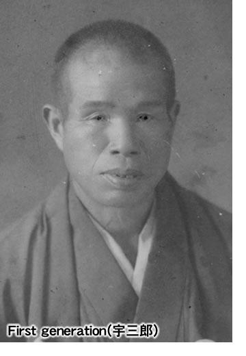 First generation(宇三郎)