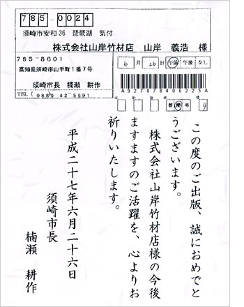 須崎市長より祝電