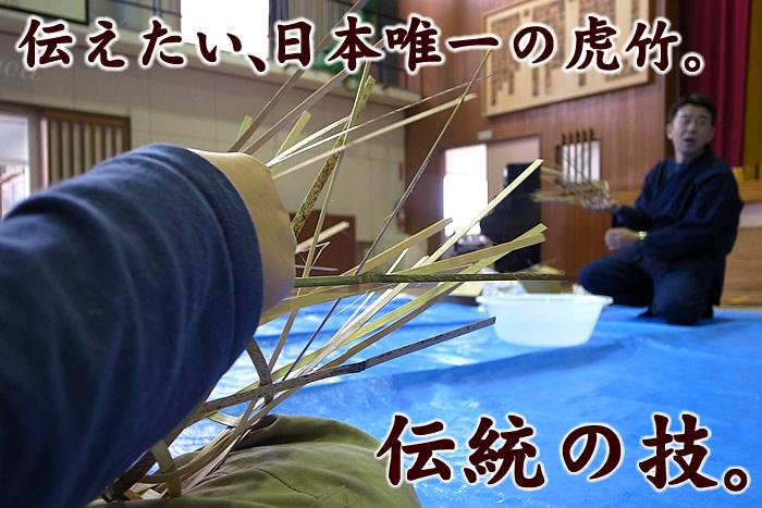 伝えたい、日本唯一の虎竹。伝統の技。