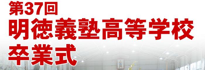 第37回明徳義塾高等学校卒業式