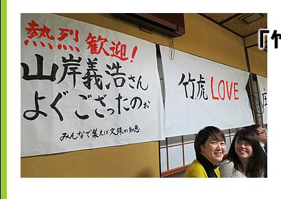 「竹虎LOVE」まで!