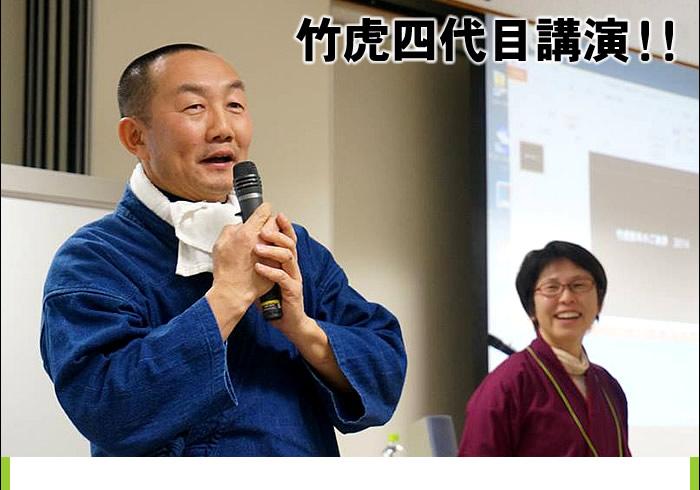竹虎四代目講演!!