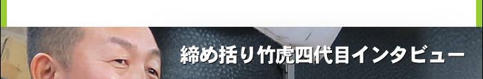締め括り竹虎四代目インタビュー