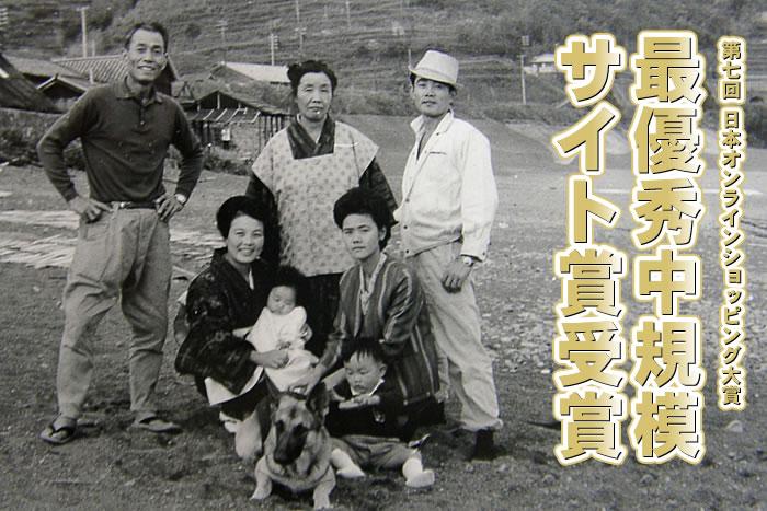 第七回 日本オンラインショッピング大賞 最優秀中規模サイト賞受賞