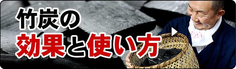 竹炭の効果と使い方