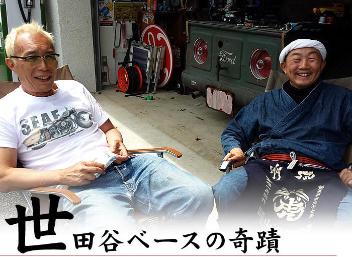 世田谷ベースの奇蹟,竹虎四代目(山岸義浩、YOSHIHIRO YAMAGISHI、TAKETORA),所ジョージ