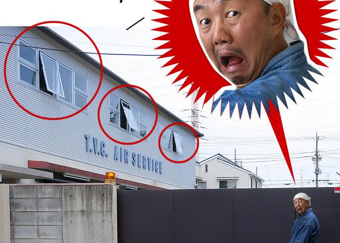 ややっ!?なんと窓が開いてます!!!,竹虎四代目(山岸義浩、YOSHIHIRO YAMAGISHI、TAKETORA)