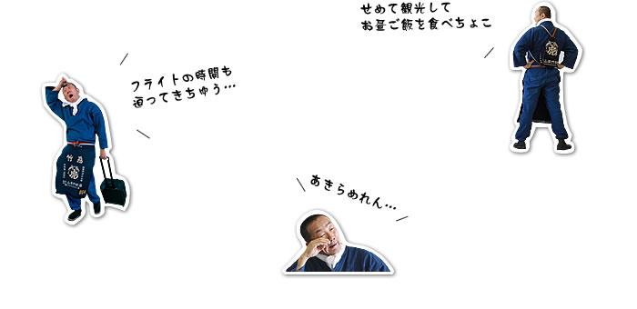 あきらめきれない竹虎四代目,竹虎四代目(山岸義浩、YOSHIHIRO YAMAGISHI、TAKETORA)