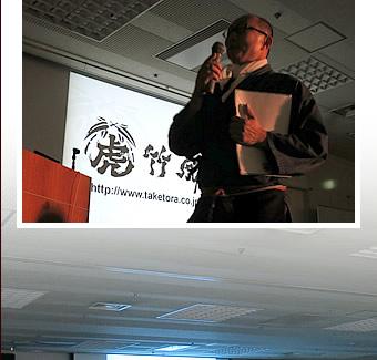 講演中の竹虎四代目