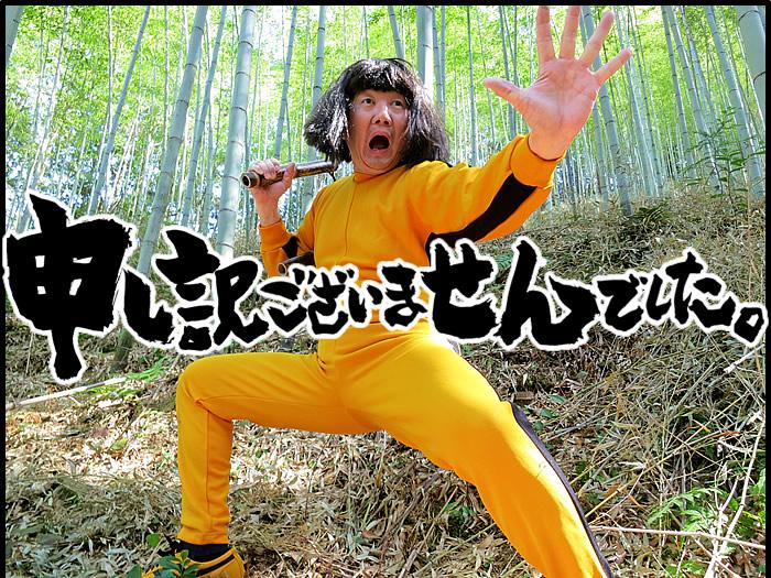 竹虎四代目(山岸義浩、YOSHIHIRO YAMAGISHI、TAKETORA),タイガー・タケトラ