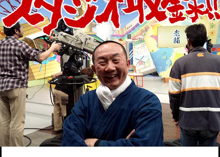 テレビ東京,竹虎四代目(山岸義浩、YOSHIHIRO YAMAGISHI、TAKETORA)