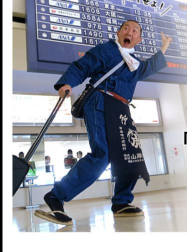 東京行くぜよ