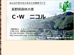C・W ニコル