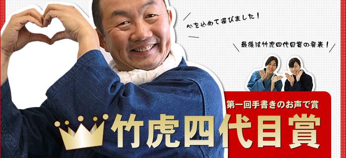 竹虎四代目賞
