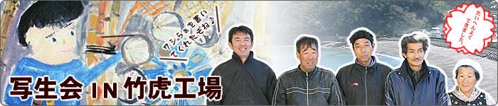 県展特選!写生会IN竹虎工場