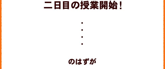 2日目の授業開始!