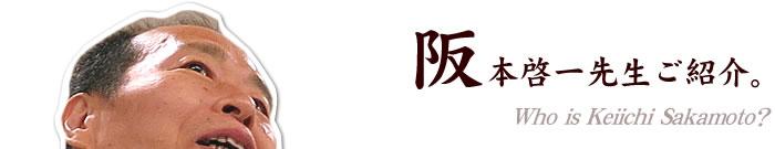 阪本啓一先生ご紹介。
