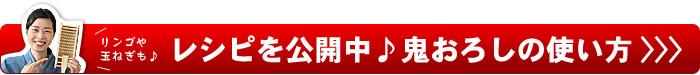 鬼おろし大根おろし使い方(レシピ)