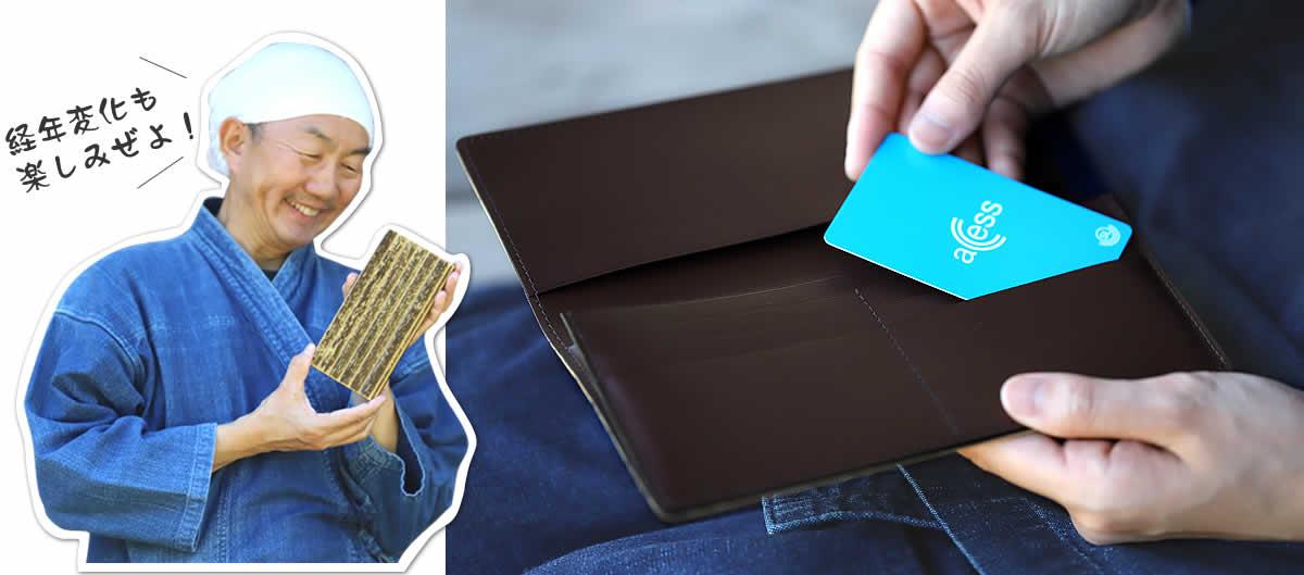 虎竹長財布、カード、カードホルダー、カード入れ、収納