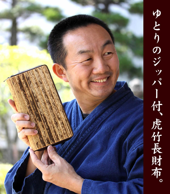 日本唯一の虎斑竹ならではの独特の美しい虎模様を活かしたサイフで、牛革と合わせて仕上げた竹製虎竹ジッパー付き長財布