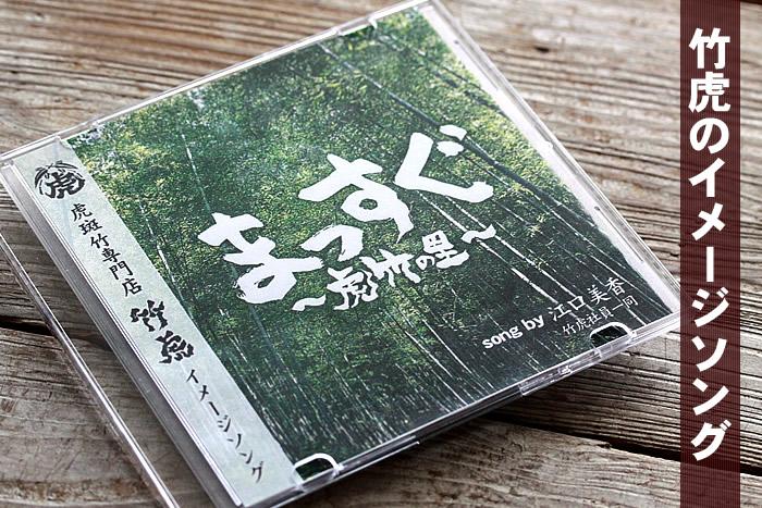 まっすぐ〜虎竹の里〜