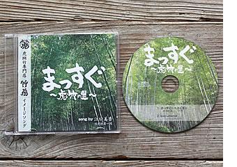 竹虎120周年記念ソング