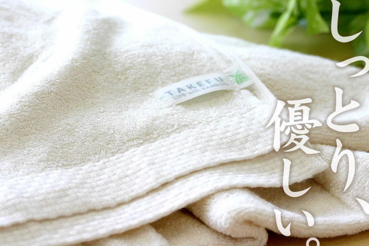 竹布フェイスタオルは、竹の繊維100%でできたお肌に優しいタオルです。高い抗菌性で雑菌の繁殖を抑制するので、嫌な臭いがしづらいのも特徴です。