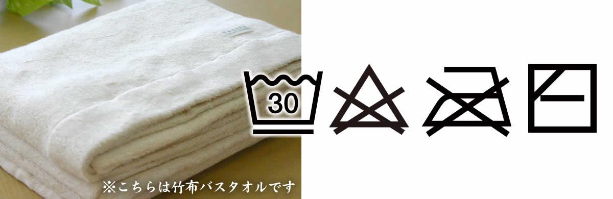竹布タオル,洗濯表示
