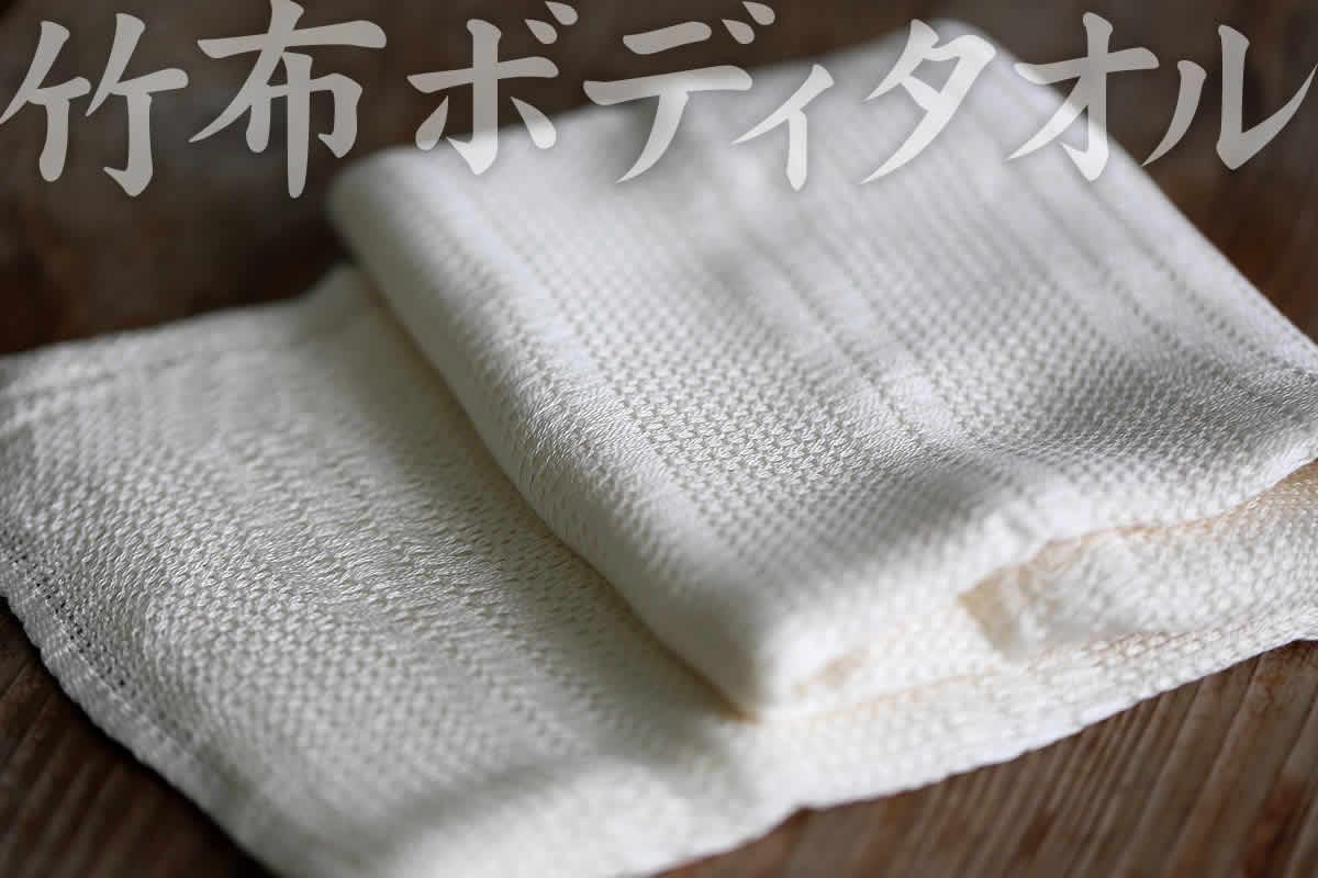 竹布ボディタオル、竹繊維100%で優れた抗菌性を持ち湿気にも強いタオルです。