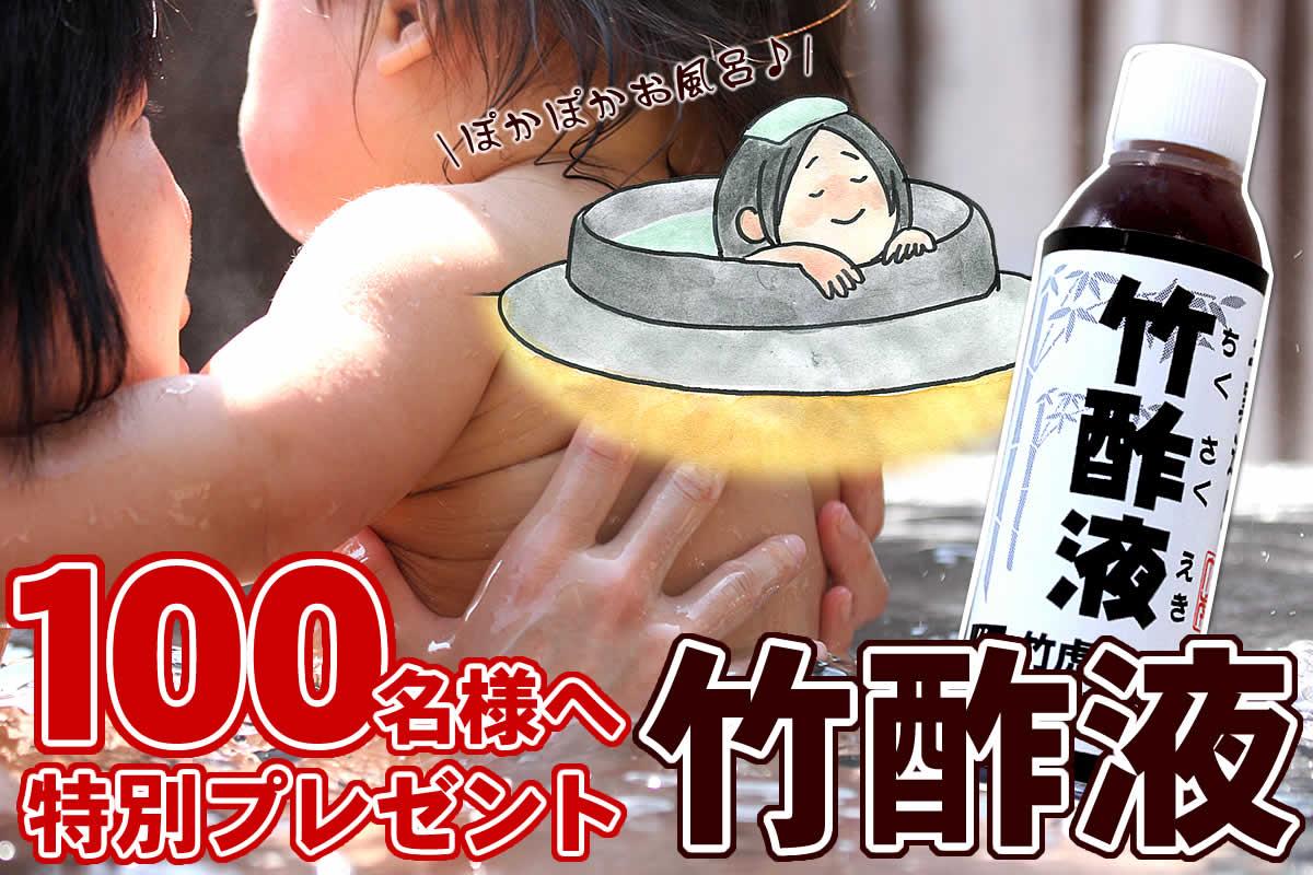 竹酢液は四国産の竹を使用して作られた、安心の高品質。お風呂の入浴剤やスキンケアに。
