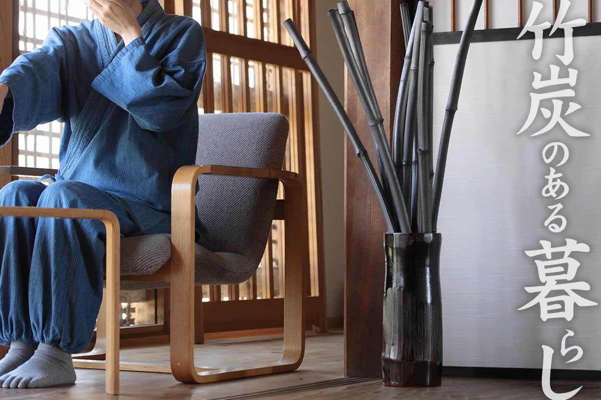 飾り竹炭は、日本唯一の虎斑竹を高温の土窯で焼き上げたインテリア用の竹炭です。
