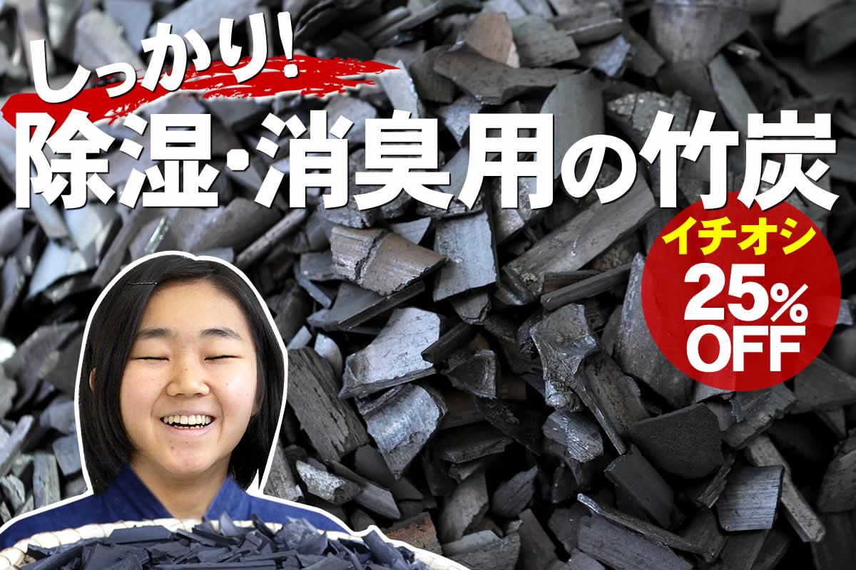 お達者クラブの竹炭は、竹虎最安値のお徳用竹炭。たっぷり5キロあるので、家中の消臭・調湿に大活躍です。