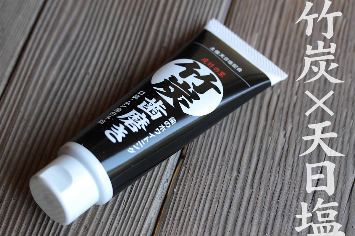 竹炭の効果で、ホワイトニングや口臭対策、虫歯予防が期待できる虎竹の里 竹炭塩歯磨き