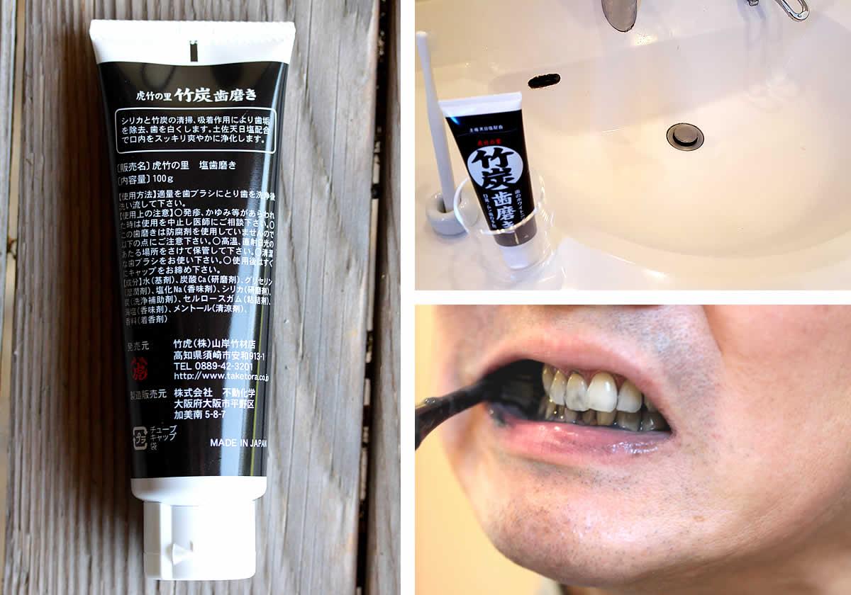 虎竹の里 竹炭塩歯磨き