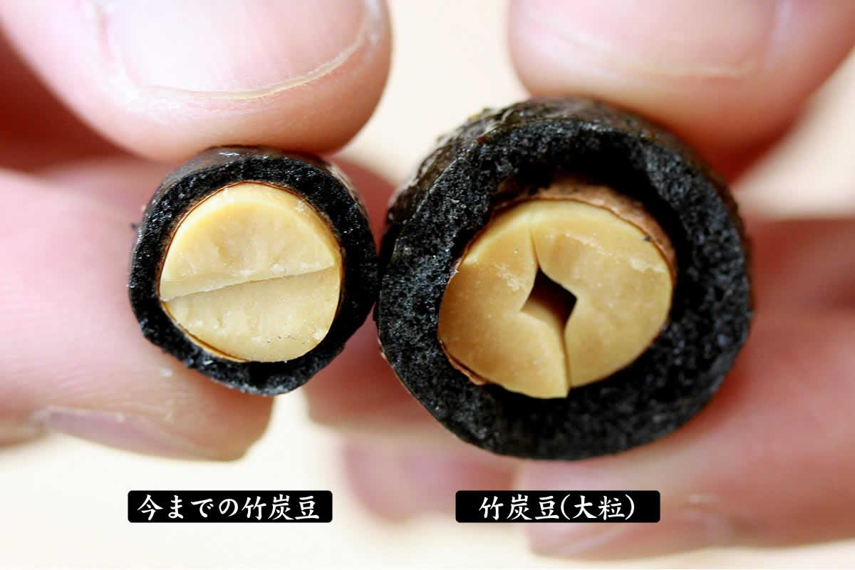 竹炭大粒豆