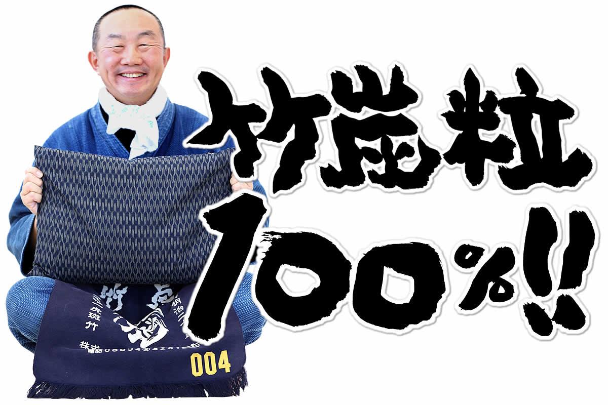 竹炭粒100%