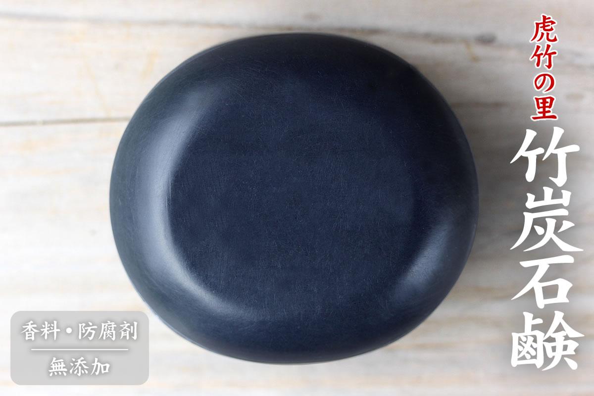虎竹の里 竹炭石鹸は、竹虎リピート率ナンバーワン人気、国産のお肌に優しい竹炭石鹸です。