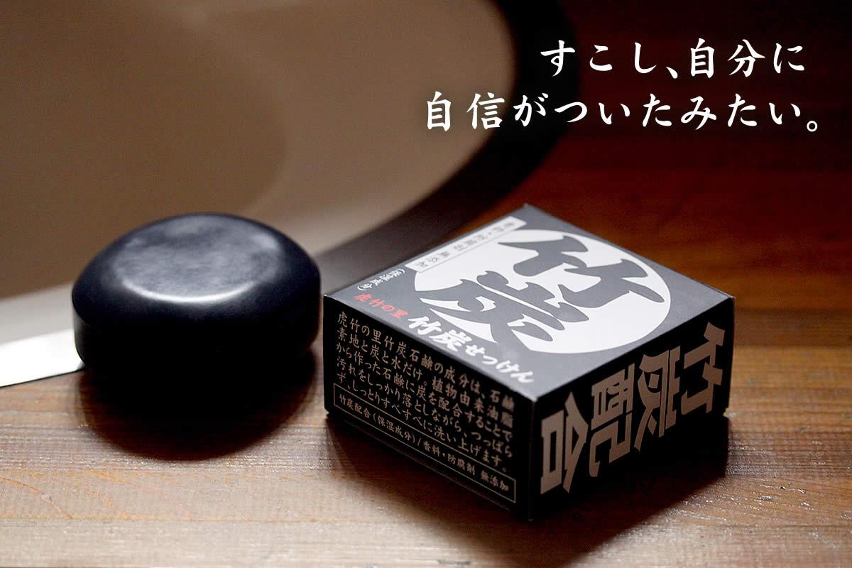 虎竹の里竹炭石鹸