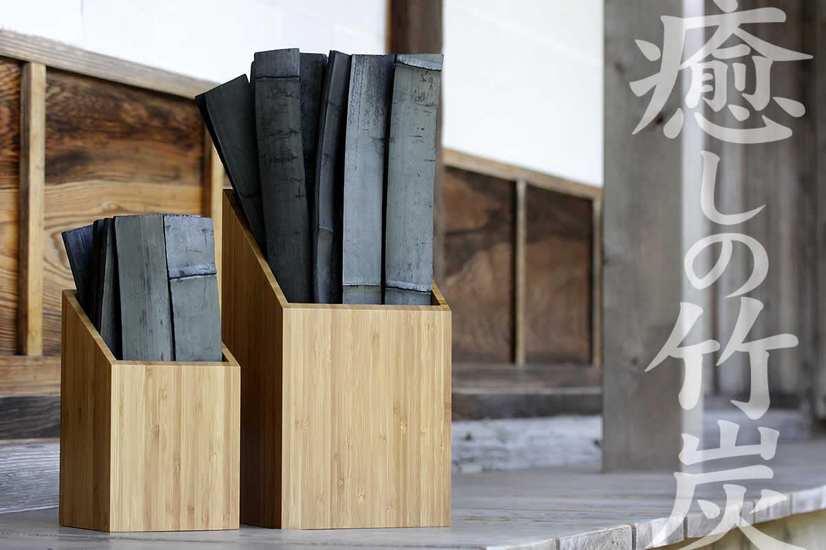 お部屋の調湿、消臭に、和モダンでインテリアにも馴染みやすい癒しの竹炭セット