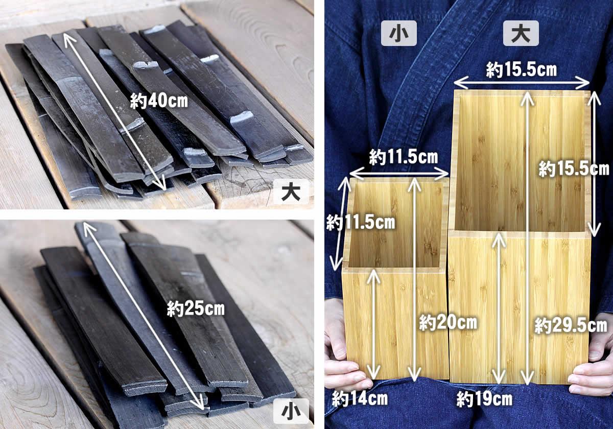 癒しの竹炭セット、サイズ