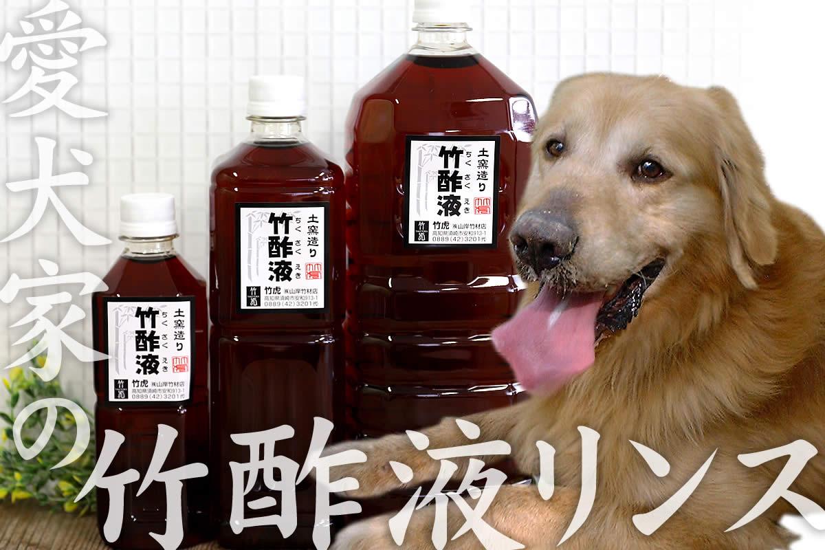 愛犬家にも安心して使える安心の竹酢液は、大切なワンちゃんにも安心の水溶液です。