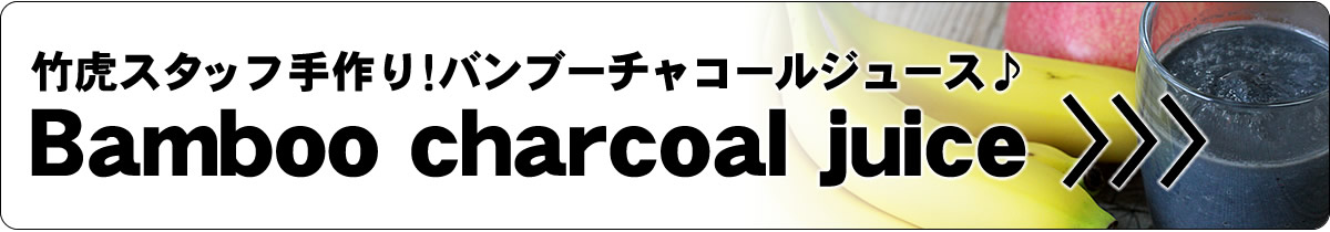 バンブーチャコールジュース(Bamboo charcoal juice)