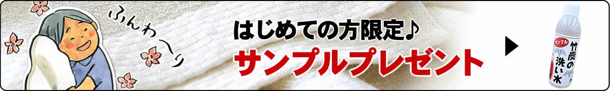 竹炭の洗い水無料サンプル